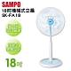 SAMPO聲寶 18吋 3段速機械式電風扇 SK-FA18 product thumbnail 1