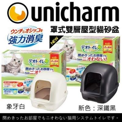 日本Unicharm《罩式雙層貓砂盆》全套組