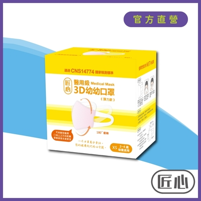 匠心 幼幼3D立體口罩 適合2-4歲-粉色(50入/1盒)
