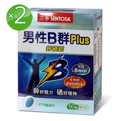 三多 男性B群Plus鋅硒錠2入組(60錠/盒)專為男性Plus鋅&硒