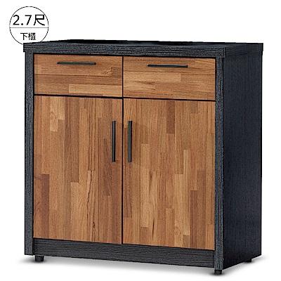 凱曼 禪恩2.7 尺雙色碗盤櫃/餐櫃下座