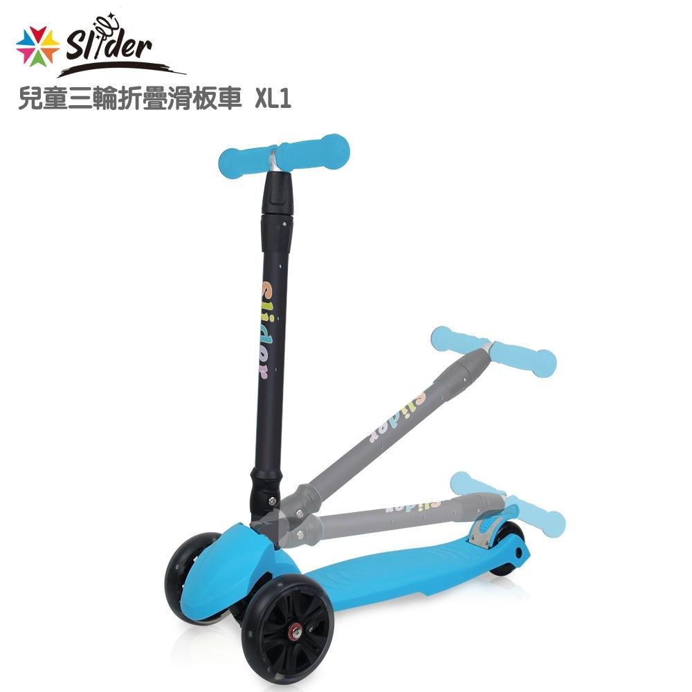 Slider 兒童三輪折疊滑板車XL1(淺藍)