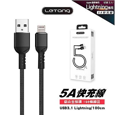 【樂糖】LETANG Lightning 8 Pin 5A 高電流快充線 黑