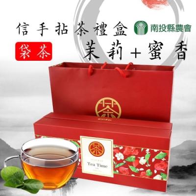 【南投縣農會】信手拈茶(茉莉綠茶+蜜香紅茶)禮盒(2.5gx12入)x1盒