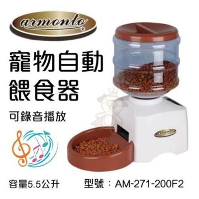 Armonto阿曼特《寵物自動餵食器AM-271-200F2》容量5.5公升 可錄音播放