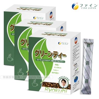 【日本Fine】綠茶咖啡速孅飲(30包/盒x3盒)