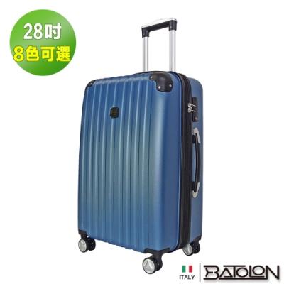 義大利BATOLON  28吋  風華再現TSA鎖加大ABS硬殼箱(8色任選)
