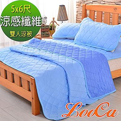 LooCa 新一代酷冰涼被1入-雙人5x6尺(藍)