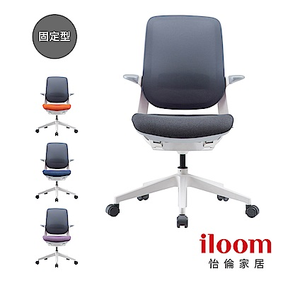 【iloom怡倫】Oliver mesh人體工學 透氣(固定型)電腦椅 (質感灰)