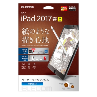 ELECOM iPad Pro擬紙感保護貼-10.5吋上質