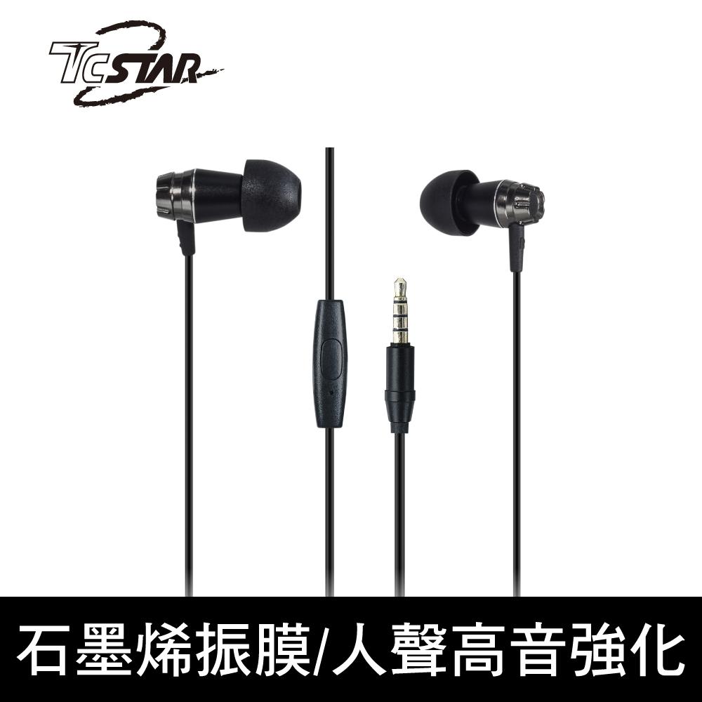 TCSTAR 石墨烯入耳式耳機麥克風 TCE6170BK