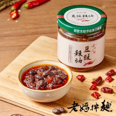 老媽拌麵 私房豆豉辣油(150ml)-五辛素
