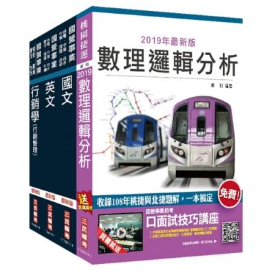 2020年桃園捷運[助理專員-公共事務類]超效套書 (S069G19-1)
