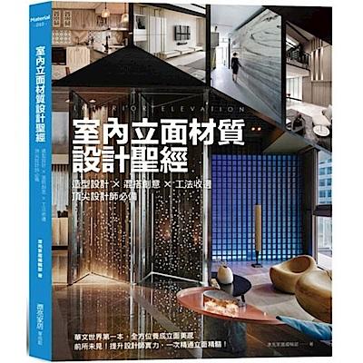 室內立面材質設計聖經