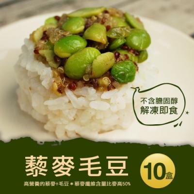築地一番鮮-輕食沙拉藜麥毛豆10盒(250g/盒)
