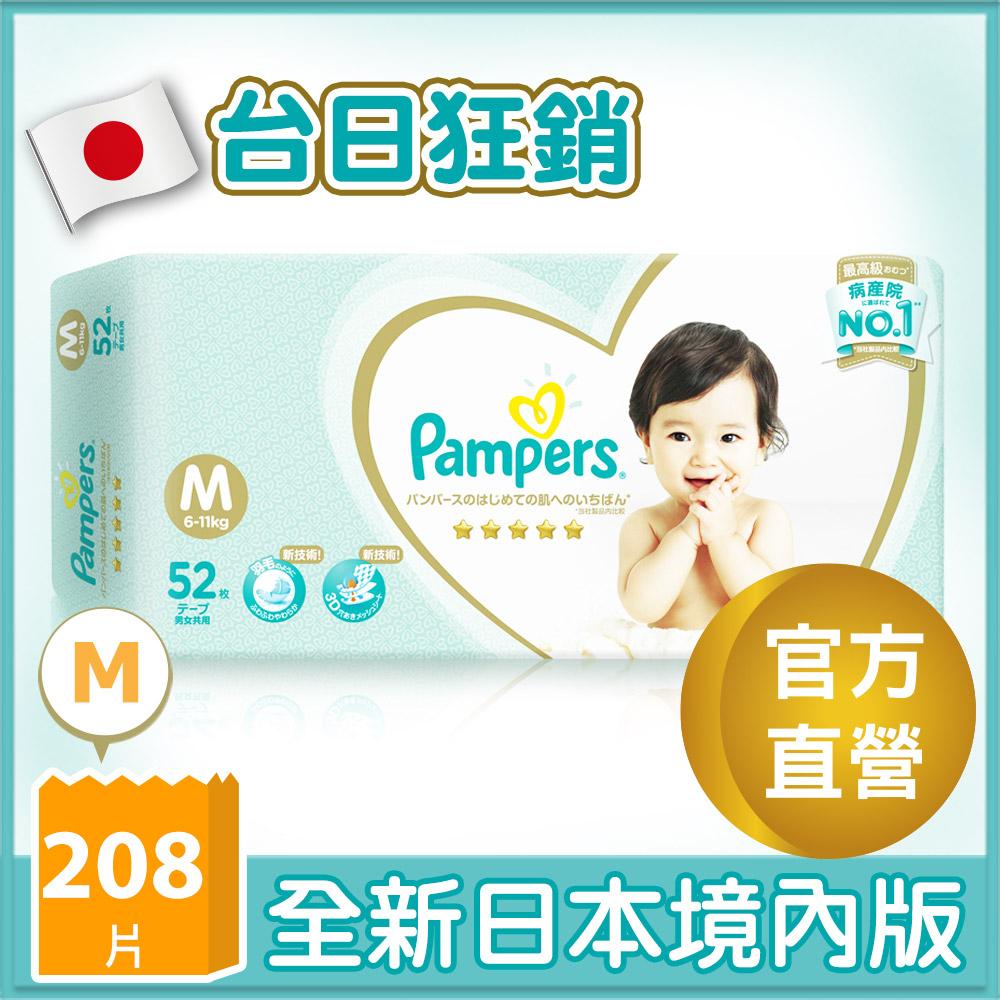 幫寶適 一級幫 紙尿褲/尿布 (M) 52片X4包_日本原裝/箱