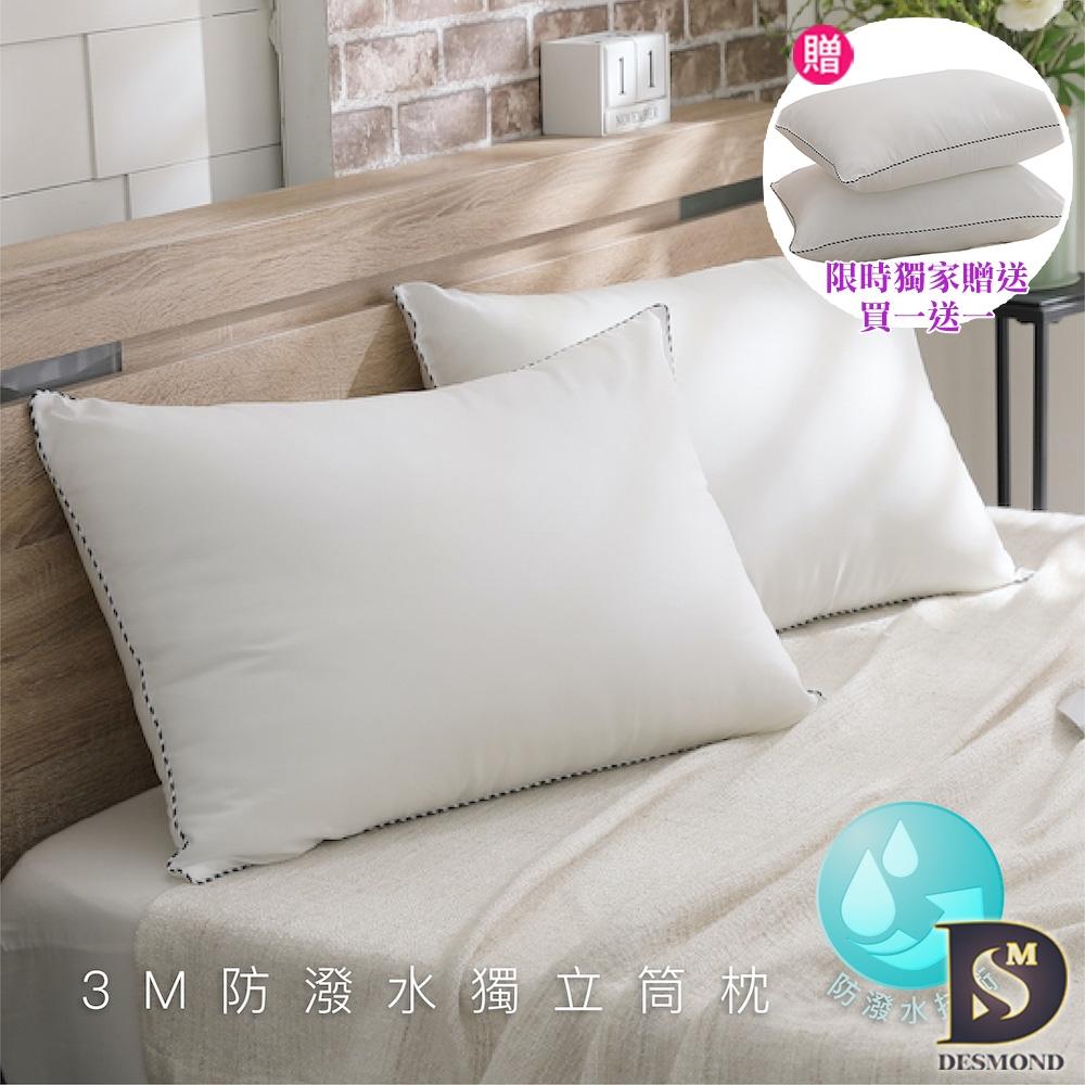 (買一送一)岱思夢 3M防潑水50顆獨立筒枕