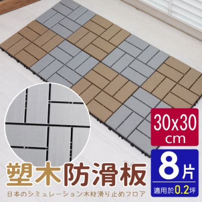 【AD德瑞森】四格卡扣式塑木造型防滑板/止滑板/排水板(8片裝-適用0.2坪)