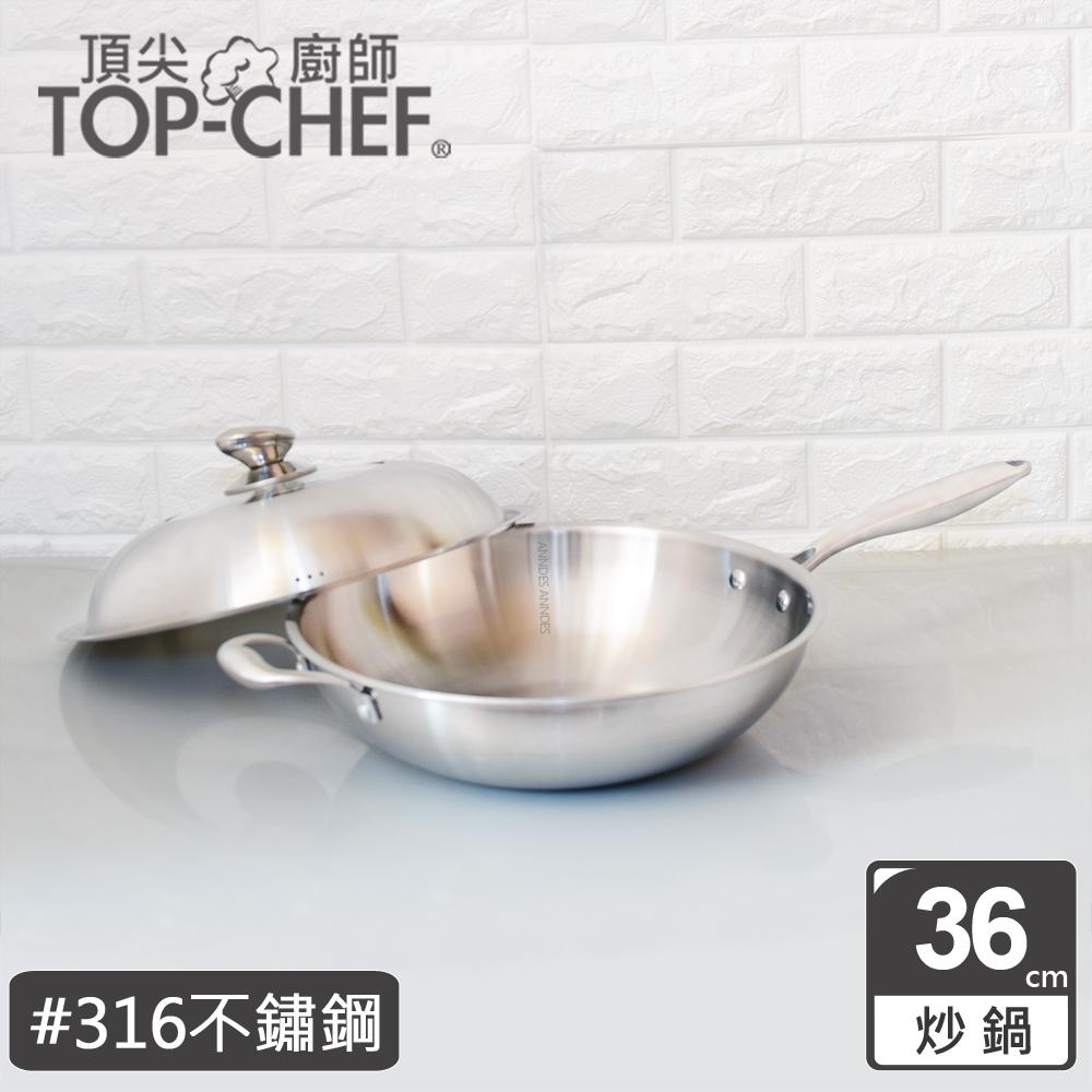 頂尖廚師 頂級白晶316不鏽鋼深型炒鍋36公分 贈鍋鏟