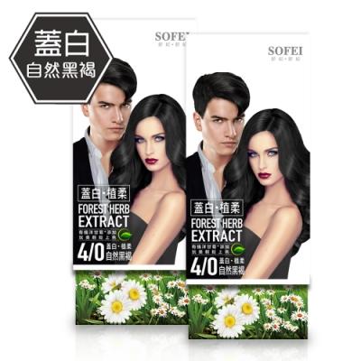 舒妃SOFEI 型色家植萃添加護髮染髮霜 4/0蓋白植柔 自然黑褐 2入組