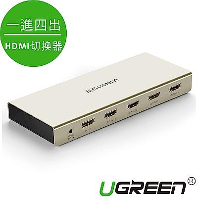 綠聯 一進四出 HDMI切換器 4K Zinc Alloy版