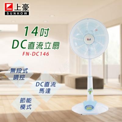 [時時樂限定]SUNHOW上豪 14吋 VR無段式調控DC直流電風扇 FN-DC146A