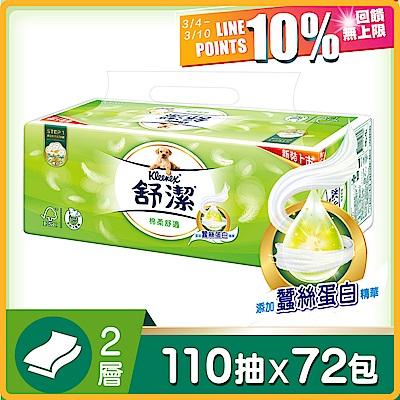 [LINE POINTS★10%回饋]舒潔棉柔舒適抽取衛生紙 110抽x12包x6串/箱