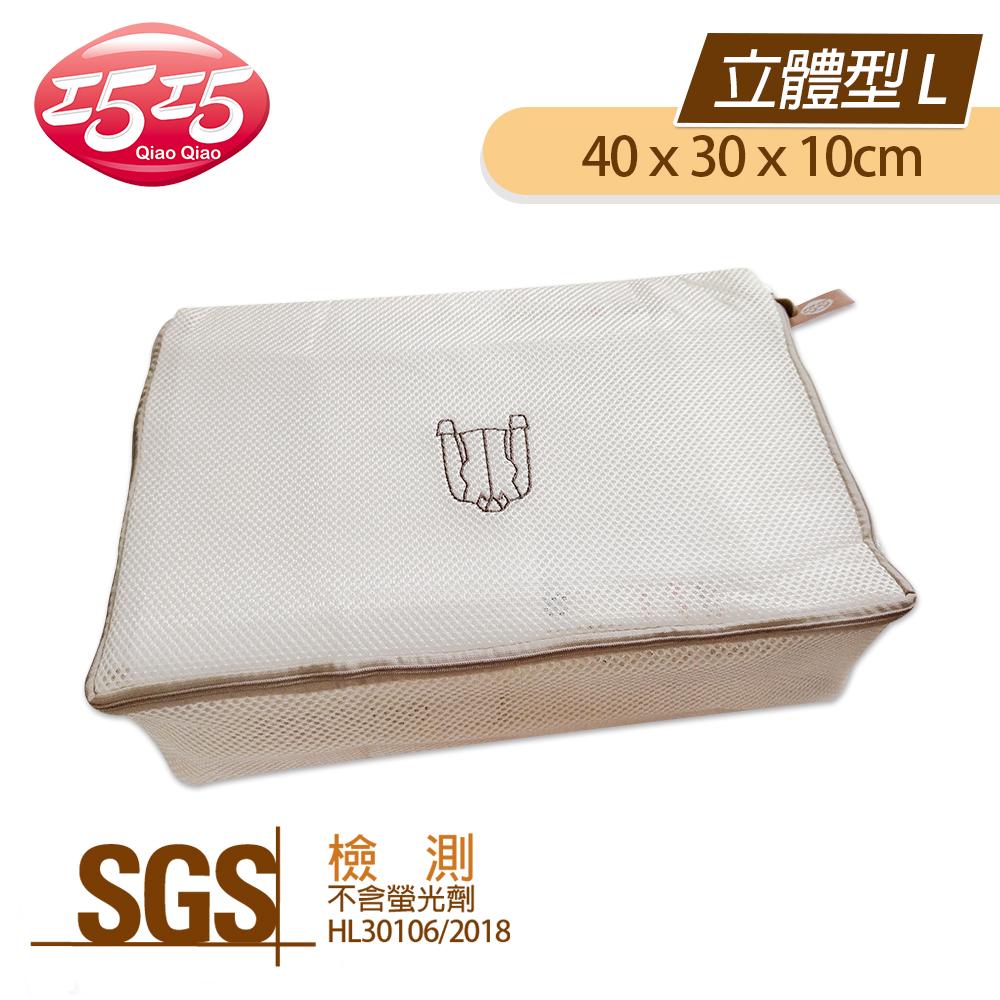 巧巧 3D雙層立體形洗衣袋(L)