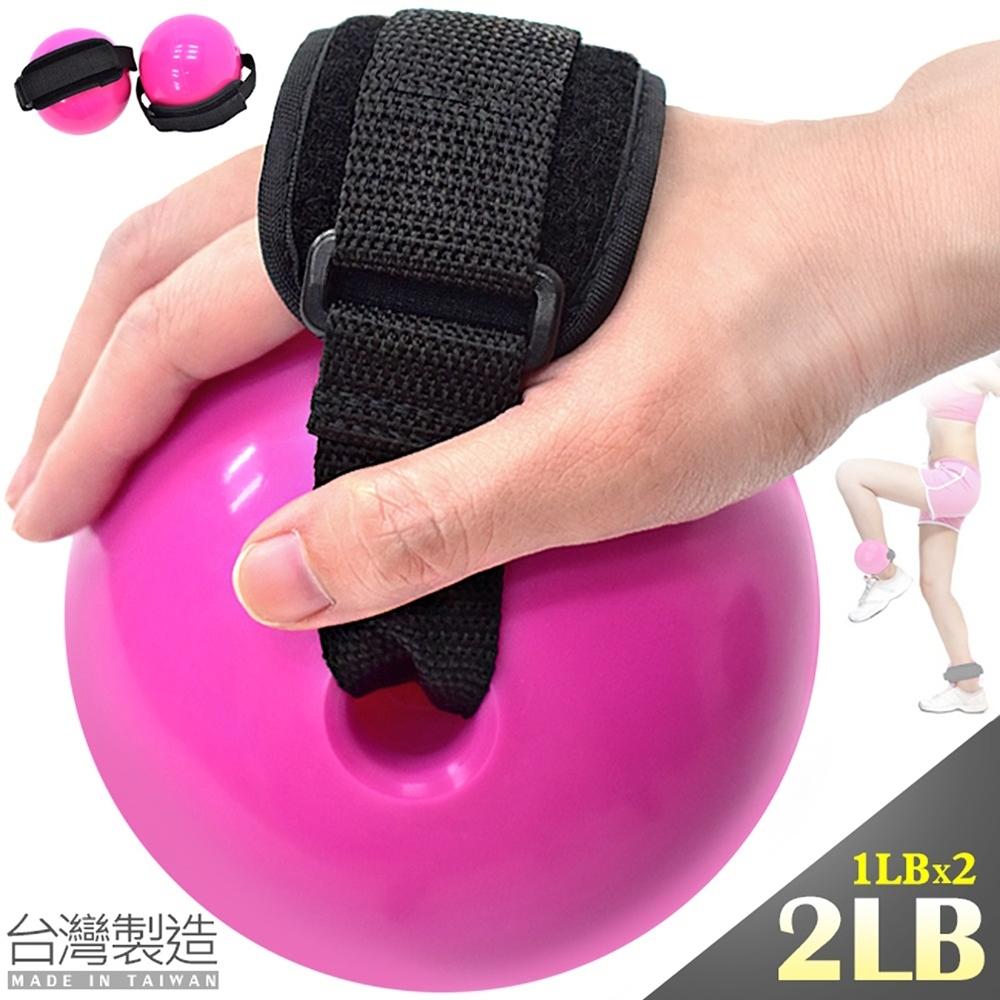 2入1磅沙球=2磅砂球組合  台灣製造  舉重力球
