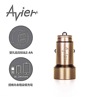 【Avier】3.4A 雙USB時尚金屬車充/金色