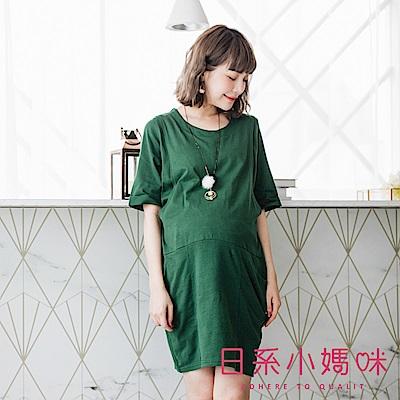 日系小媽咪孕婦裝-韓製哺乳衣~簡約質感雙口袋剪裁反折袖洋裝 (共三色)