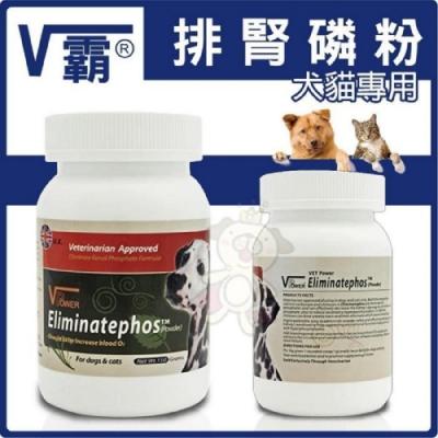 V霸 《排腎磷粉》150g