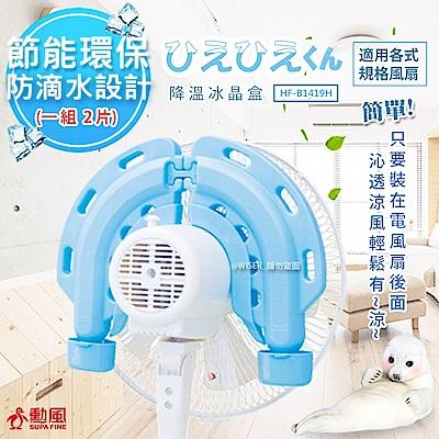 勳風 涼涼君節能多用晶片組(HF-B1419H)一組兩片/適用多種風扇