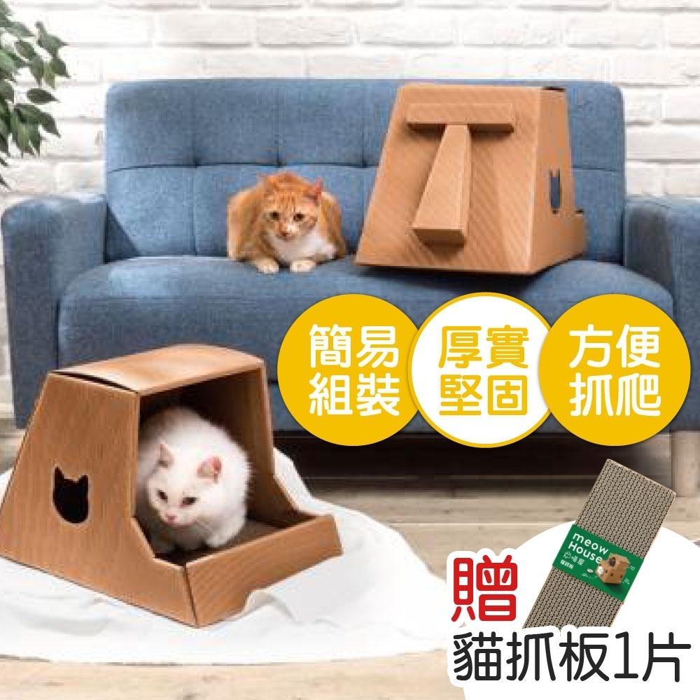 喵屋-摩艾躺椅(附貓抓板)貓屋 貓窩 貓抓屋 貓跳台 貓玩具 貓紙箱 瓦楞紙 耐抓耐磨耐重厚實-MIT台灣製造 專利結購 DIY簡易組裝-可當睡窩 無漂白劑環保材質