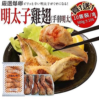 買1送1【海陸管家】嚴選明太子雞翅(手羽明太)(每盒10入/共約500g) 共2盒