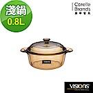 (下單5折)(送2入餐盤組)美國康寧 Visions 0.8L晶彩透明鍋