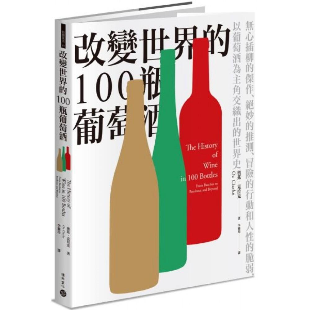 改變世界的100瓶葡萄酒