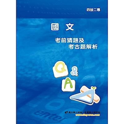 國文考前猜題及考古題解析(8版)