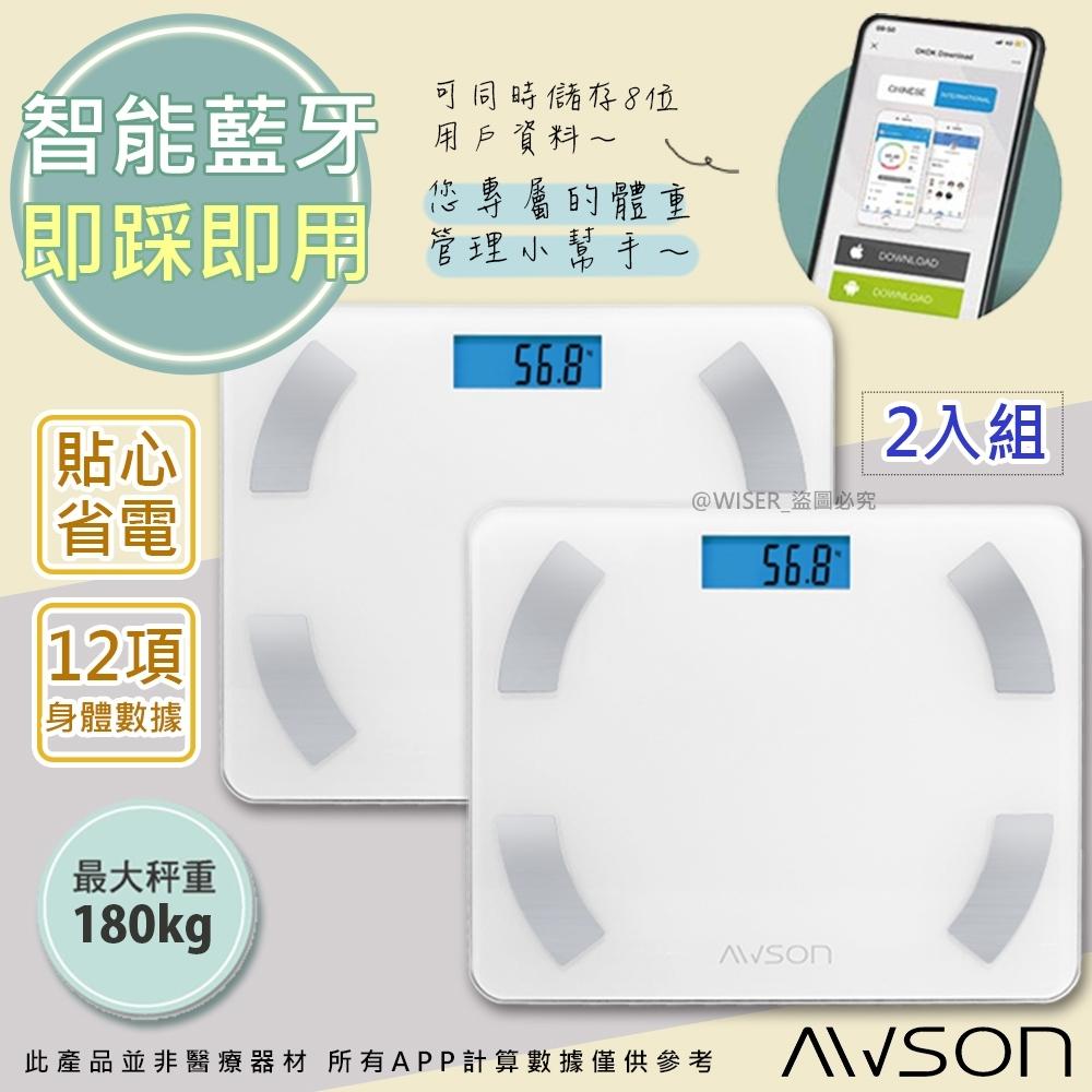 日本AWSON歐森 健康管家藍牙體重計/健康秤(AW-9001)12項健康管理數據(APP)(2入組)