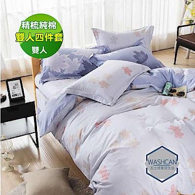 Washcan瓦士肯  迷人氣息雙人100%精梳棉四件式兩用被床包組