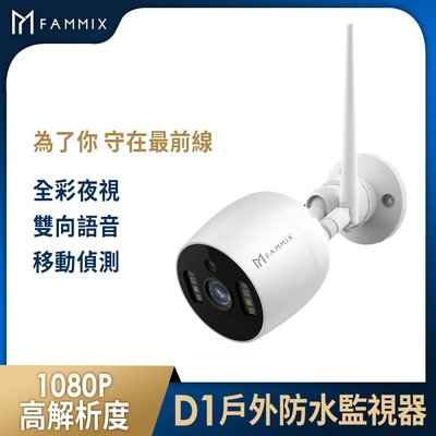 【FAMMIX 菲米斯】 200萬畫素全彩戶外防水WiFi攝影監視器D1