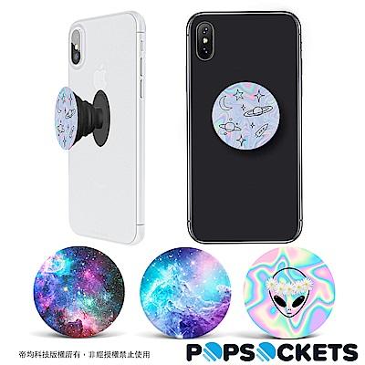 【PopSockets泡泡騷】美國時尚多功能手機支架-銀河系列