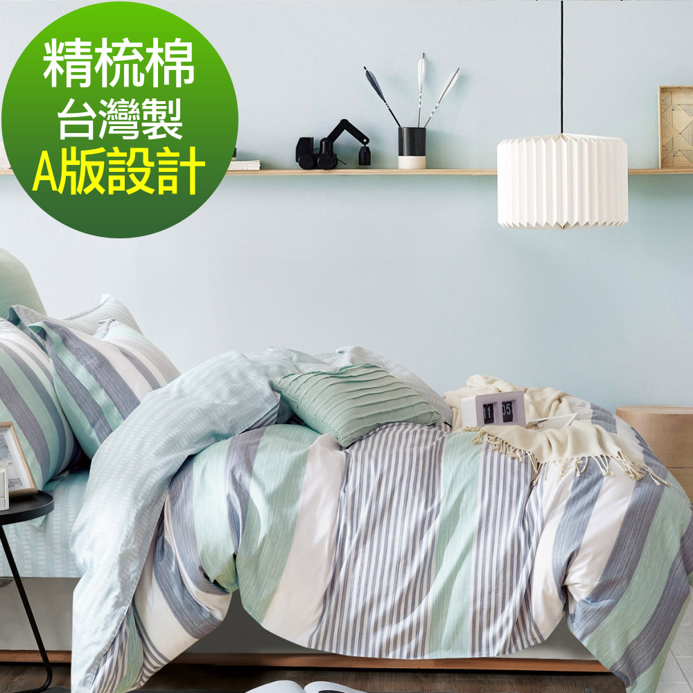 La Lune 台灣製40支精梳純棉單人床包二件組 綠光花園