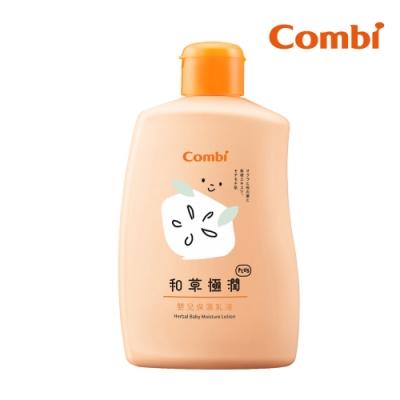 【Combi】和草極潤嬰保濕乳液 plus 250ml