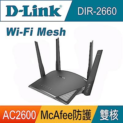 D-Link 友訊 DIR-2660 AC2600 Gigabit Wi-Fi Mesh 無線路由器分享器