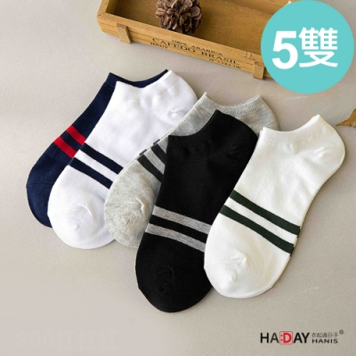 HADAY 中性雙槓條紋船型襪 台灣製造 高棉80%含量 細膩觸感