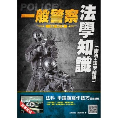 2020年法學知識(憲法+法學緒論)(一般警察適用) (T001X19-1)