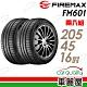 【福麥斯】FM601 降噪耐磨輪胎_二入組_205/45/16 product thumbnail 1