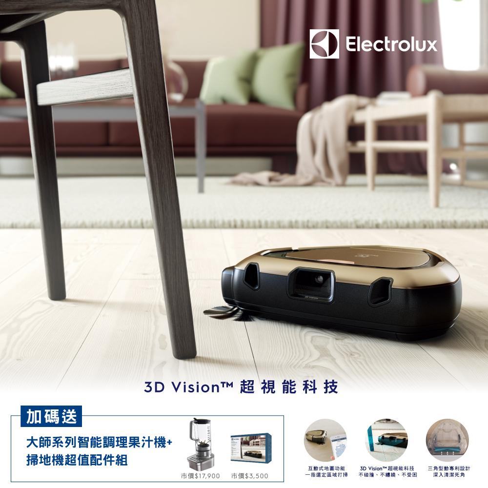 Electrolux伊萊克斯PURE i9.2新一代型動機器人PI92-6DGM(尊爵金)