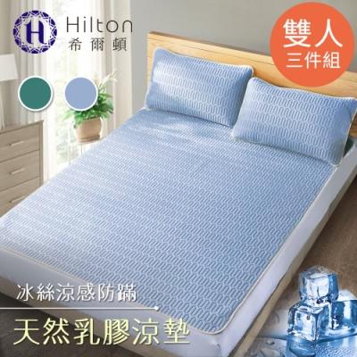 【Hilton希爾頓】冰絲涼感天然乳膠防蹣涼墊雙人3件套